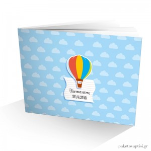 Personalised Ευχολόγιο Βάπτισης Πολύχρωμο Αερόστατο