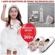 1822 Πακέτο Βάπτισης Νονού για Κορίτσι - Αρχαιοελληνικό