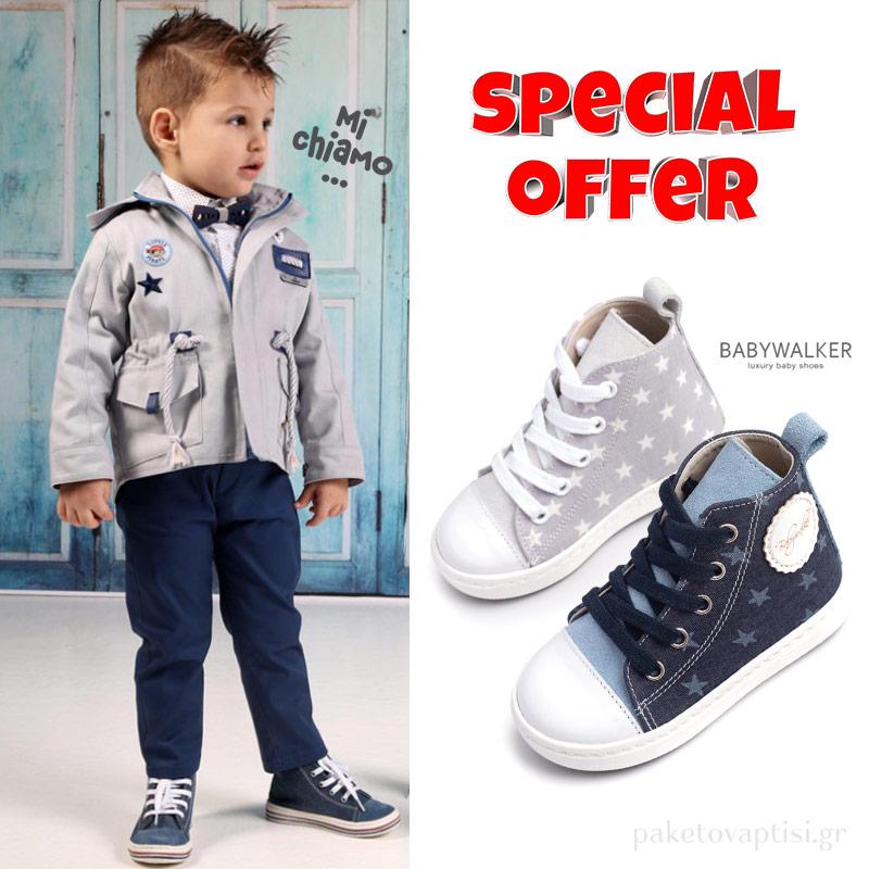 ef38cb111e6 Σετ Ρούχο Mi Chiamo + Παπούτσια Βάπτισης Babywalker για Αγόρι 011