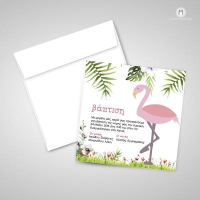 Προσκλητήριο Βάπτισης Flamingo/Φλαμίνγκο
