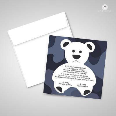 Προσκλητήριο Βάπτισης Αρκουδάκι Παραλλαγής