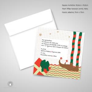 Χριστουγεννιάτικο Προσκλητήριο Βάπτισης 24166