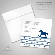 Προσκλητήριο Βάπτισης Mπλε Αλογάκι Carousel