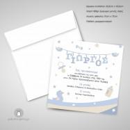 Προσκλητήριο Βάπτισης Γραμματάκια