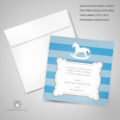 Προσκλητήριο Βάπτισης Ριγέ Αλογάκι Carousel