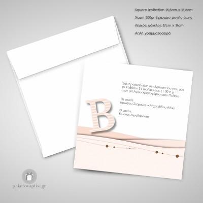 Προσκλητήριο Βάπτισης Ριγέ Μονόγραμμα