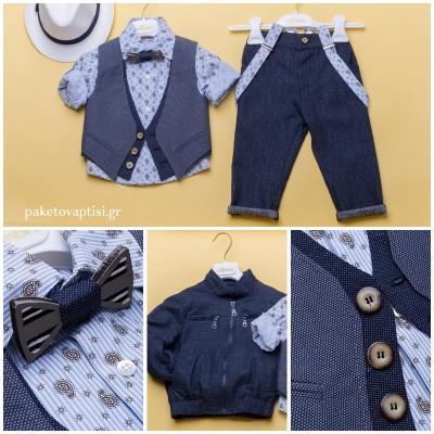 Βαπτιστικό Ρούχο για Αγόρια Dolce Bambini 2252